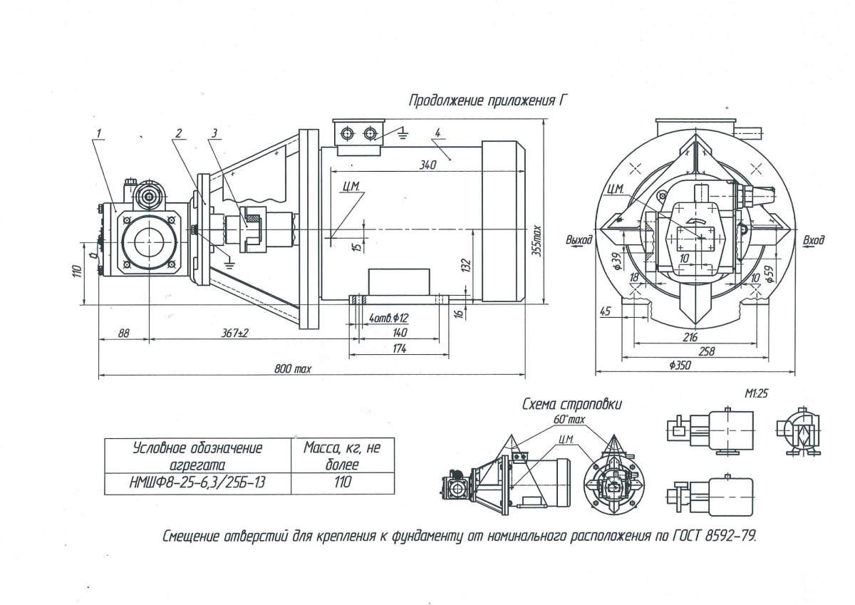 Габаритные и присоединительные размеры агрегата 2ВВН1-0,8