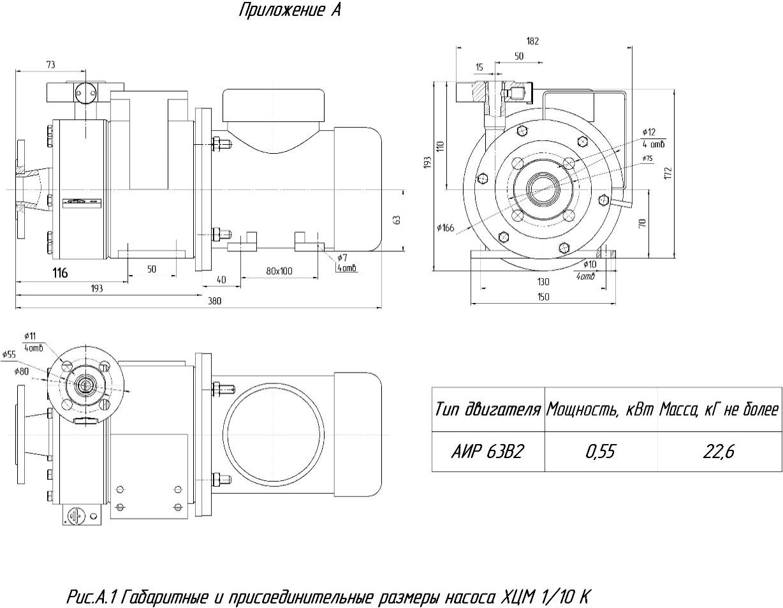 gabaritnyj-chertezh-nasosnogo-agregata-xcm-1-10-k-1